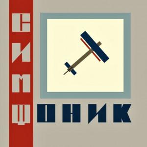 """Симфоническое КИНО / Symphonic KINO """"СимфониК / SymphoniK"""" /Ltd. Deluxe Tour Edition Pit-Art 2CD + Magnet/"""