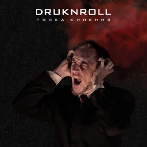 "DRUKNROLL ""Точка Кипения / Boiling Point"" /Digital LP/"