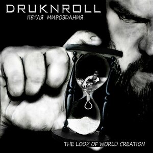 "DRUKNROLL ""Петля Мироздания / The Loop Of World Creation"" /Digital EP/"