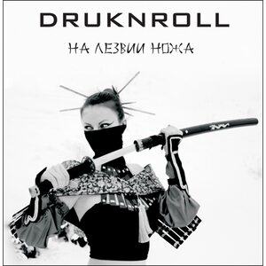 "DRUKNROLL ""На лезвии ножа / On The Knife Blade"" /Digital LP/"
