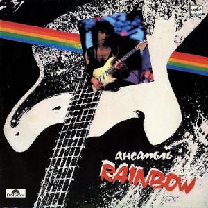 "RAINBOW ""Rainbow"" /LP/"