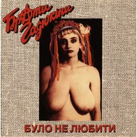 "БРАТИ ГАДЮКІНИ / THE HADYUKIN BROTHERS ""Було не любити / Need Was Not To Love"" /Autographed CD/"