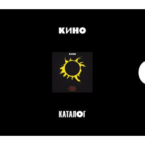 """КИНО / KINO """"Звезда По Имени Солнце / Star Called The Sun"""" /Ltd. 3CD Set/"""