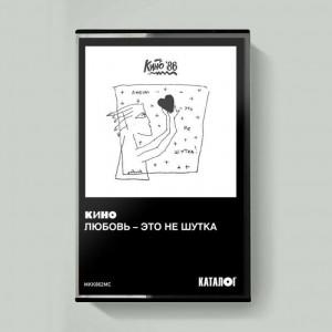 "КИНО / KINO ""Любовь — это не шутка / Love Is Not A Joke"" /Ltd. MC/"