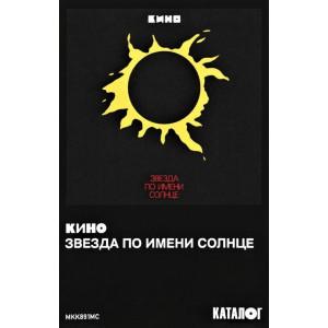"""КИНО / KINO """"Звезда По Имени Солнце / Star Called The Sun"""" /Ltd.MC/"""